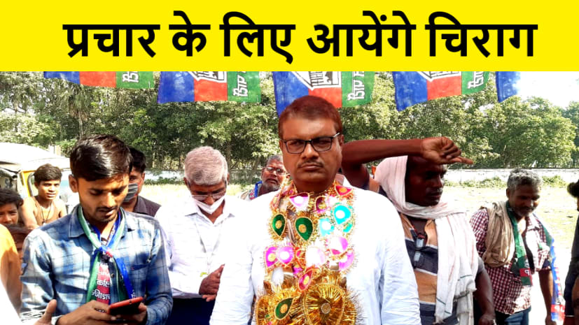 5 नवम्बर को सिमरी बख्तियारपुर जायेंगे चिराग पासवान, लोजपा प्रत्याशी संजय कुमार सिंह के पक्ष में करेंगे चुनावी सभा