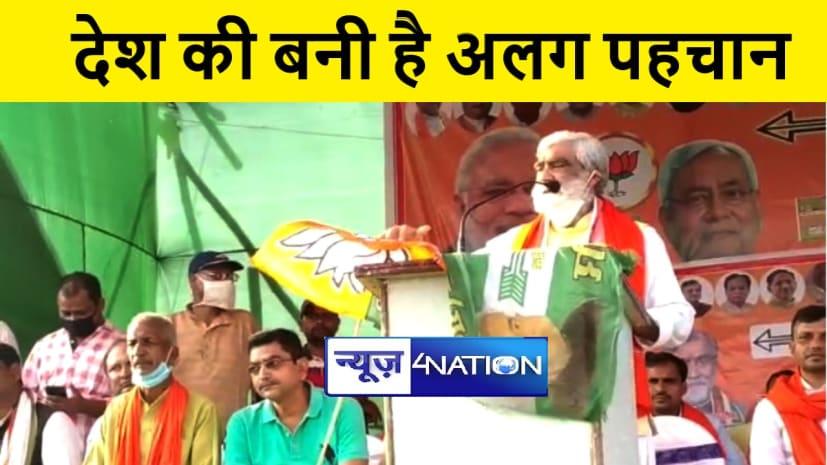 केन्द्रीय मंत्री अश्विनी चौबे ने नवगछिया में किया चुनावी सभा, कहा नरेन्द्र मोदी के नेतृत्व में देश की अलग पहचान बनी है
