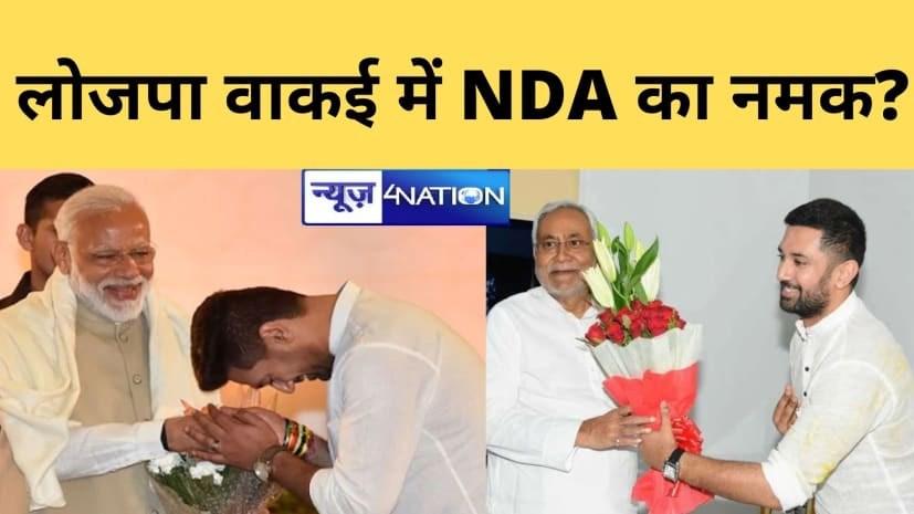 NDA के CM कैंडिडेट 'नीतीश' को जेल भेजने की बात करने वाली लोजपा NDA का 'नमक',मोदी कैबिनेट में जगह मिलने की उम्मीद पाले बैठे हैं चिराग