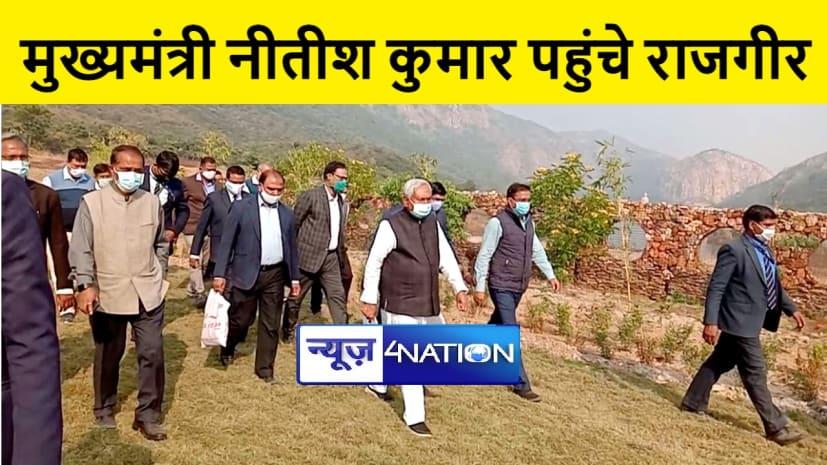 मुख्यमंत्री नीतीश कुमार पहुंचे राजगीर, जुहू सफारी सहित कई जगहों पर निर्माण कार्य का लिया जायजा