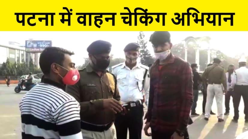 पटना में चलाया गया वाहन चेकिंग अभियान, वाहन चालकों में मचा हडकंप