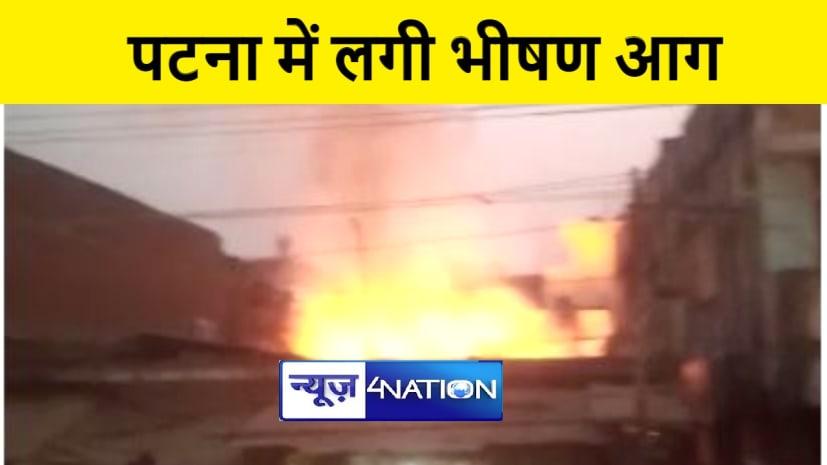पटना के दीघा में लगी भीषण आग, घंटों मशक्कत के बाद आग पर पाया गया काबू