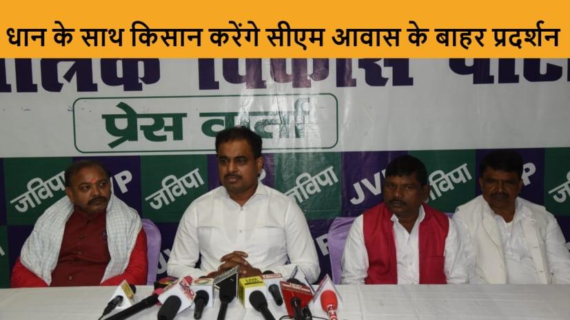 14 दिसम्बर को किसान विरोधी कृषि बिल के खिलाफ राज्यभर के प्रखण्ड मुख्यालयों पर एकदिवसीय धरना देगी जविपा : अनिल कुमार