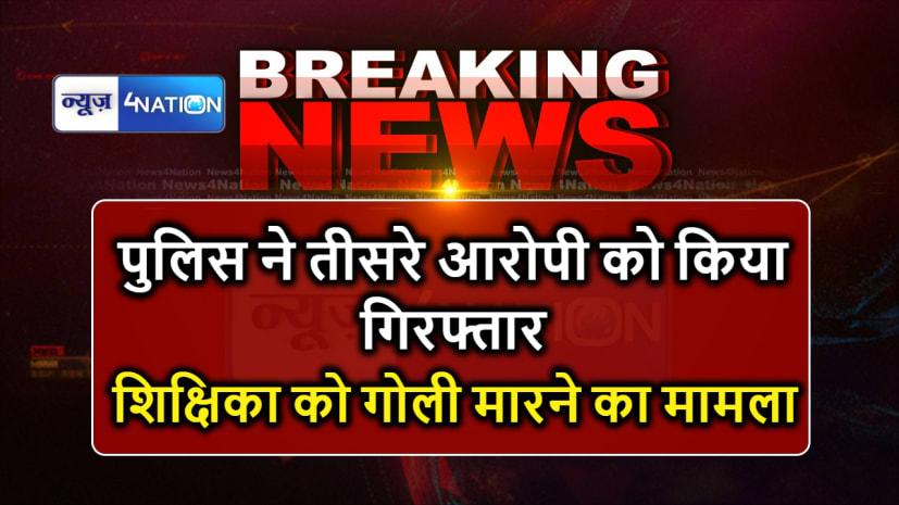 पटना पुलिस को मिली सफलता, शिक्षिका को गोली मारनेवाले तीसरे आरोपी को किया गिरफ्तार