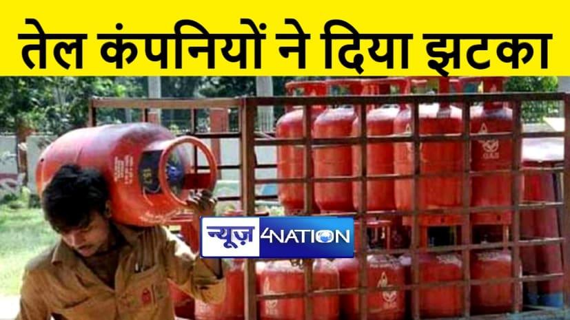 तेल कंपनियों ने LPG ग्राहकों को साल के पहले दिन दिया झटका, जानिए कितने रूपये बढ़ी कीमत