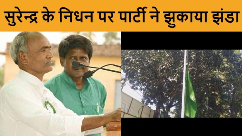राजद पंचायती राज प्रकोष्ठ के प्रदेश अध्यक्ष और पार्टी के वरिष्ठ नेता सुरेन्द्र कुमार का निधन, पार्टी ने झुकाया झंडा