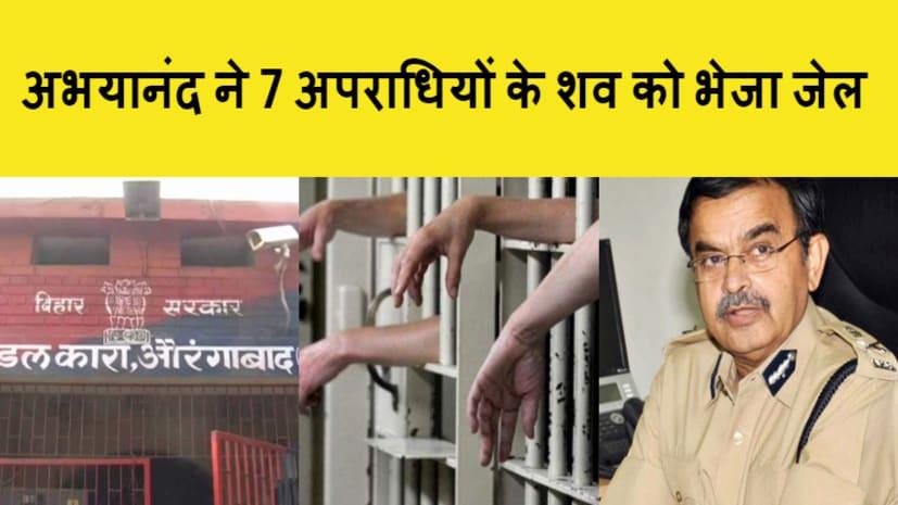 जब बिहार के एक SP ने अपराधियों के 7 शवों को भेज दिया 'जेल', लोग रह गए अवाक और फिर जो हुआ वो...