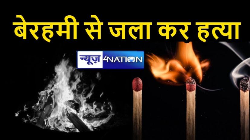 भोजपुरी अभिनेता की भांजी की जलाकर हत्या