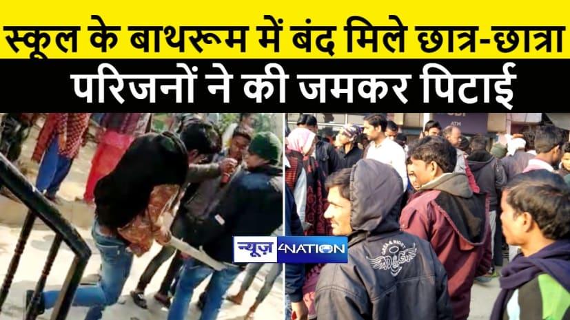 स्कूल के बाथरूम में मिले छात्र और छात्रा, परिजनों ने की पिटाई, जमकर किया हंगामा