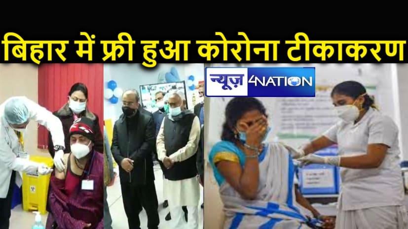 बिहार में कोरोना का टीका मुफ्त,निजी अस्पतालों में भी कोई शुल्क का नहीं करना होगा भुगतान