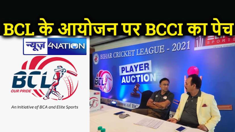 आयोजन से पहले ही बिहार क्रिकेट लीग पर लग सकता है ग्रहण, जानिए क्या है कारण