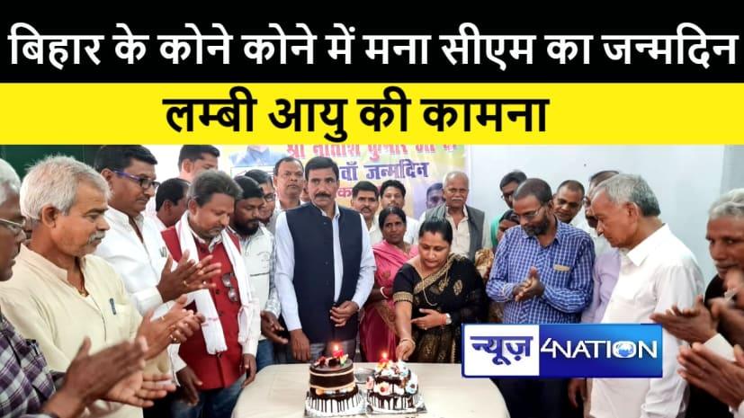 बिहार के अलग अलग कोने में मना सीएम का जन्मदिन, कार्यकर्ताओं ने केक काटकर मनाई खुशियाँ