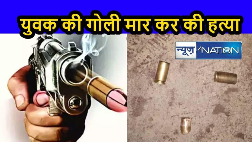 Bihar Crime News: बेख़ौफ़ अपराधियों ने युवक की गोली मार कर की हत्या, जांच में जुटी पुलिस