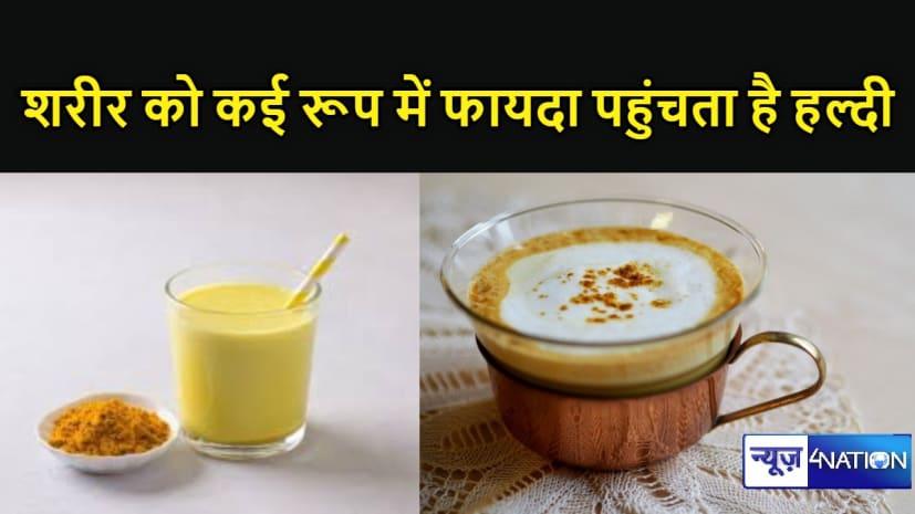 हल्दी वाला दूध शरीर के लिए है है काफी फायदेमंद, रोजाना सोने से पहले करे सेवन