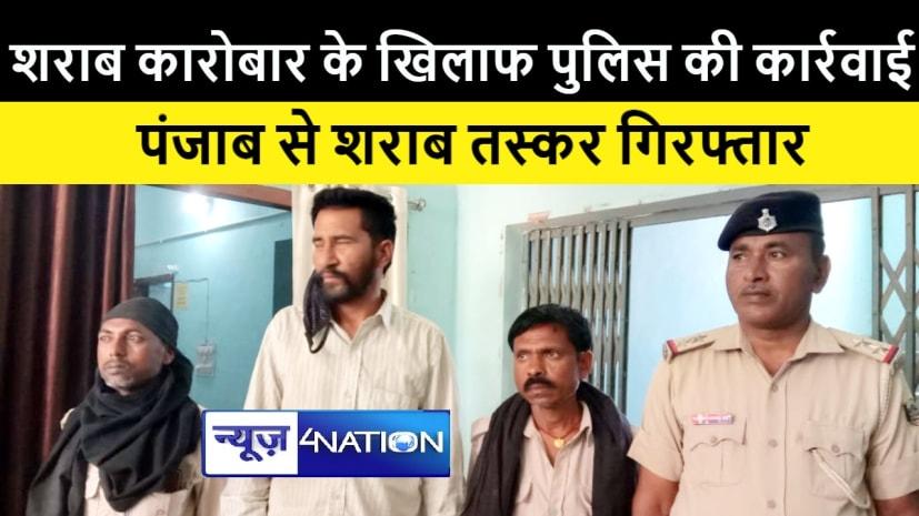मुजफ्फरपुर में पुलिस ने शराब कारोबार की तोड़ी चेन, पंजाब से शराब माफिया को किया गिरफ्तार