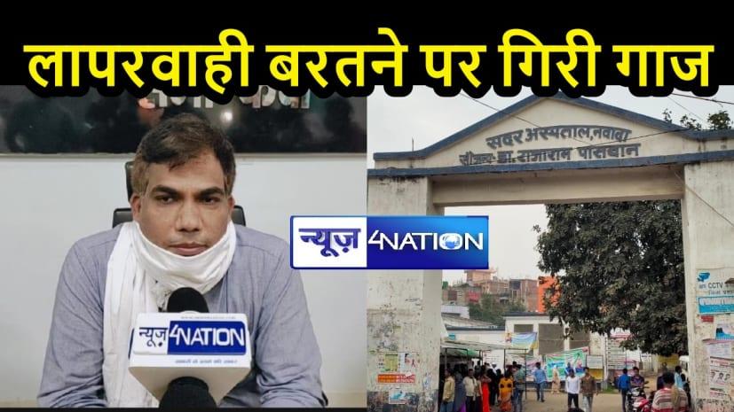 BIHAR NEWS: डीएम ने अस्पताल के उपाधीक्षक को किया पदमुक्त, लापरवाही बरतने वाले स्वास्थ्य कर्मी पर गिरी गाज