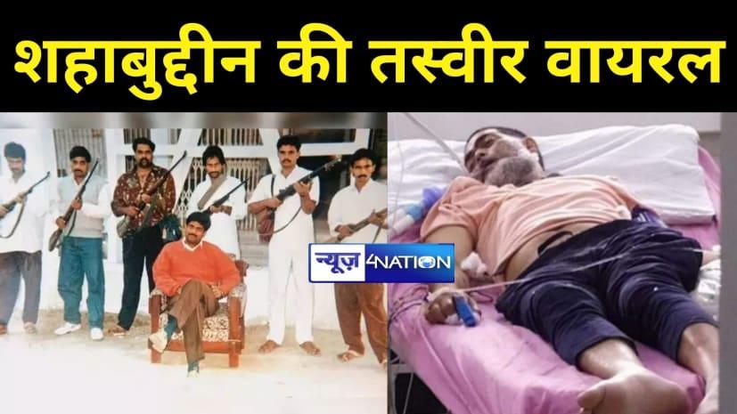 शहाबुद्दीन की तस्वीर वायरलः अस्पताल के बेड पर बेसुध पड़े दिखाई दे रहे पूर्व सांसद,देखें तस्वीर...