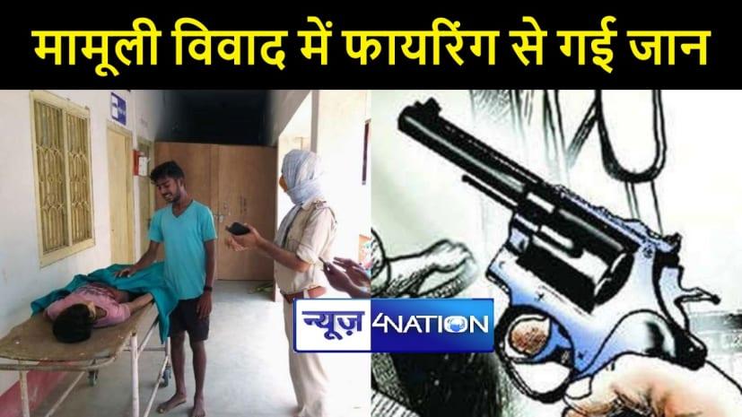 JHARKHAND NEWS: आम तोड़ने को लेकर उपजा विवाद, गुस्से में जवान ने नाबालिग को मार दी गोली