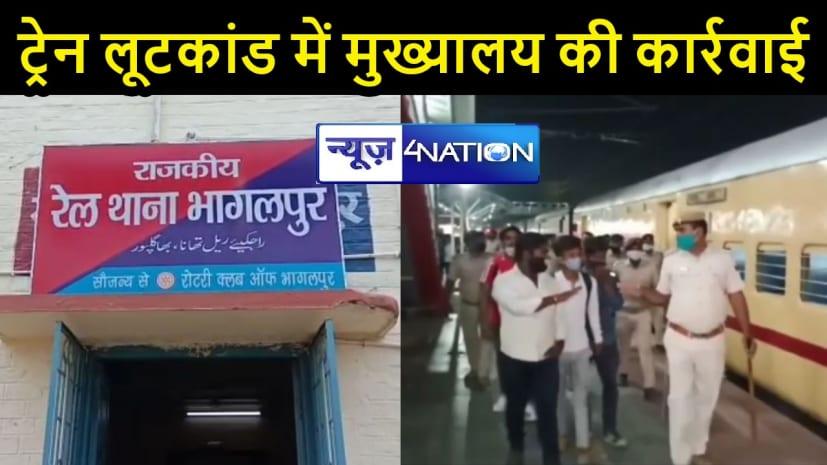 BIHAR NEWS: ट्रेन में लूटकांड मामले में बड़ी कार्रवाई, भागलपुर रेल थानेदार निलंबित