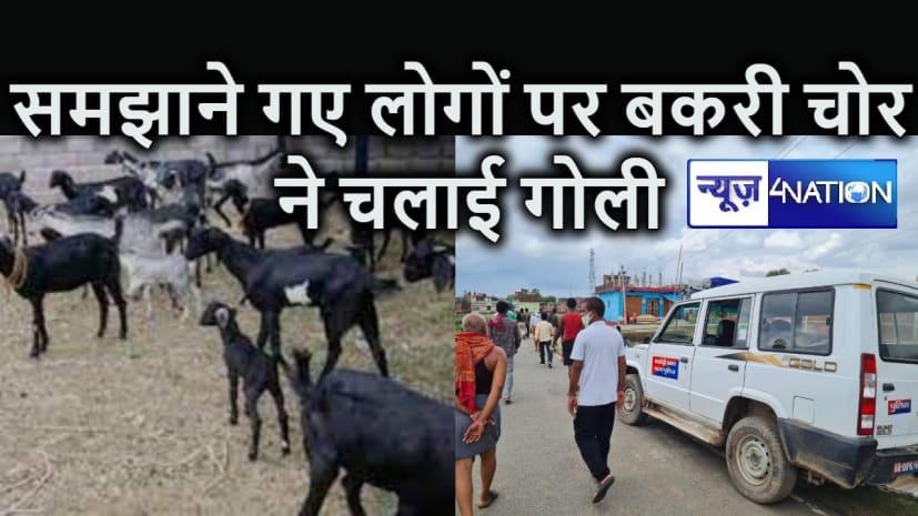 BIHAR NEWS : बकरी चोर ने समझाने गए लोगों पर चलाई गोली,मौके पर जान बचाने के लिए मची भगदड़