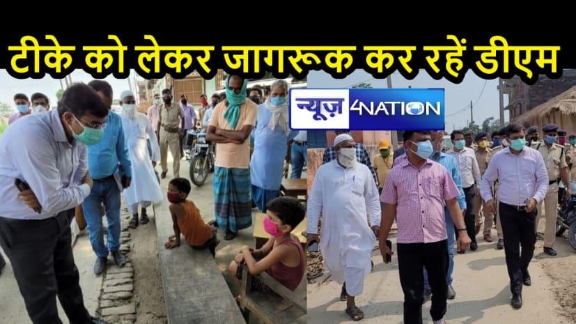 BIHAR NEWS: गांव में टीकाकरण अब भी चुनौतीपूर्ण, डीएम डोर-टू-डोर कैंपेन चलाकर लोगों को कर रहे जागरूक