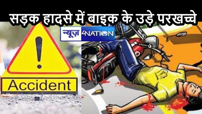 BIHAR NEWS: एनएच-28 पर सड़क हादसा, बाइक सवार व्यक्ति की दर्दनाक मौत, एक अन्य शख्स घायल