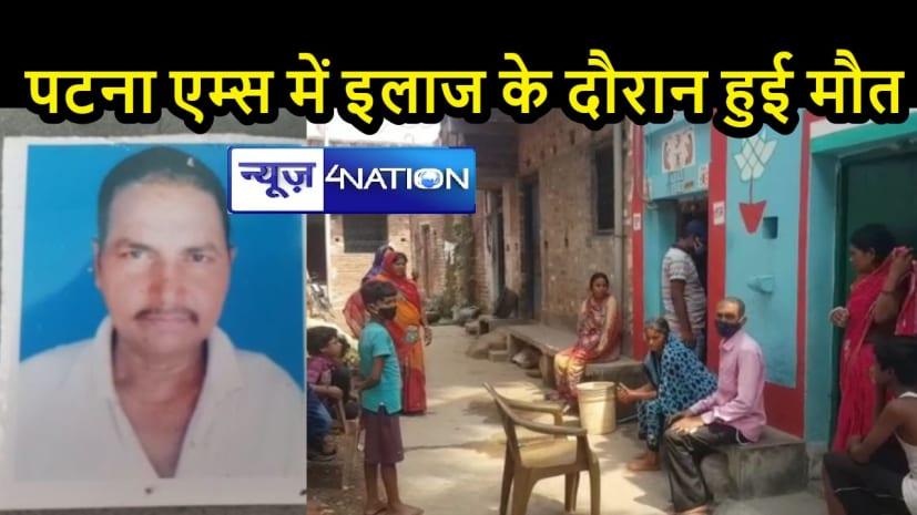 BIHAR NEWS: मुख्यमंत्री के गृह जिले में फंगस के 'काले' कदम, एक व्यक्ति की मौत से गांव में दहशत