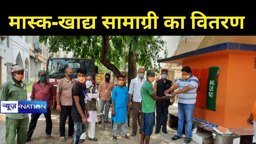 BJP का सेवा ही संगठन कार्यक्रमः पटना के हनुमान नगर में 500 लोगों के बीच मास्क-खाद्य सामाग्री का वितरण