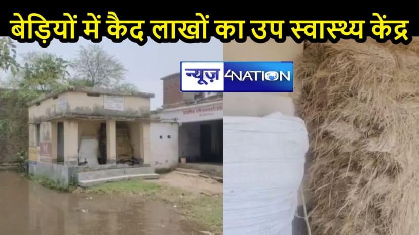 BIHAR NEWS: लाखों रुपए की लागत से बने उप-स्वास्थ्य केंद्र पर ग्रामीण का कब्जा, जनप्रतिनिधि की मायूसी से धूल फांक रहा अस्पताल