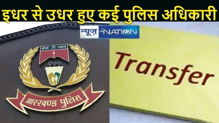 JHARKHAND NEWS: पुलिस प्रशासन में फेरबदल, सात इंस्पेक्टर व एक सब-इंस्पेक्टर का तबादला
