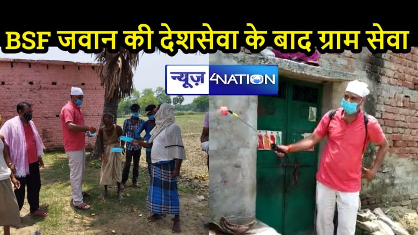 BIHAR NEWS: BSF जवान ने किया कमाल, गांव में कर रहे सैनिटाइजेशन व मास्क वितरण, सरकार से जताई नाराजगी