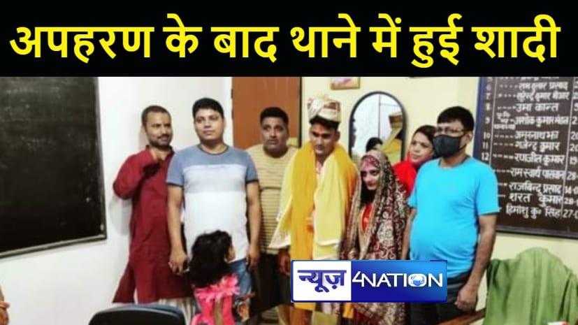 BIHAR NEWS : लड़के के अपहरण के बाद मान गए परिजन, थाने में युवक के साथ युवती की हुई शादी