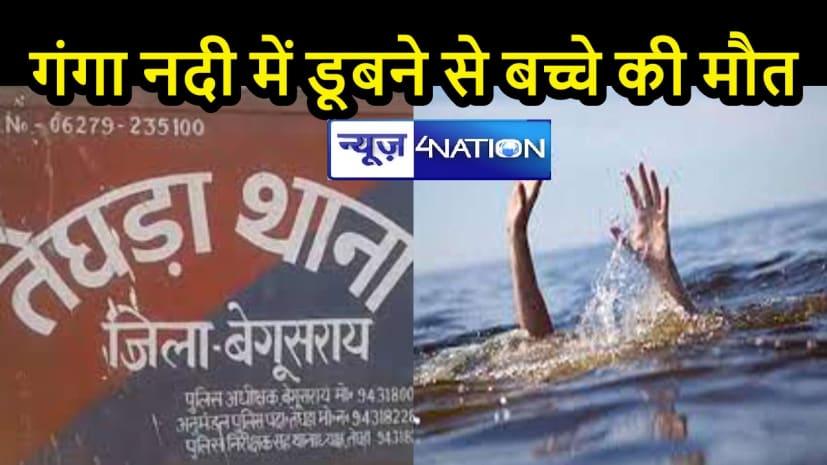 BIHAR NEWS: गंगा नदी में डूबने से बच्चे की मौत, परिजनों का रो-रोकर बुरा हाल