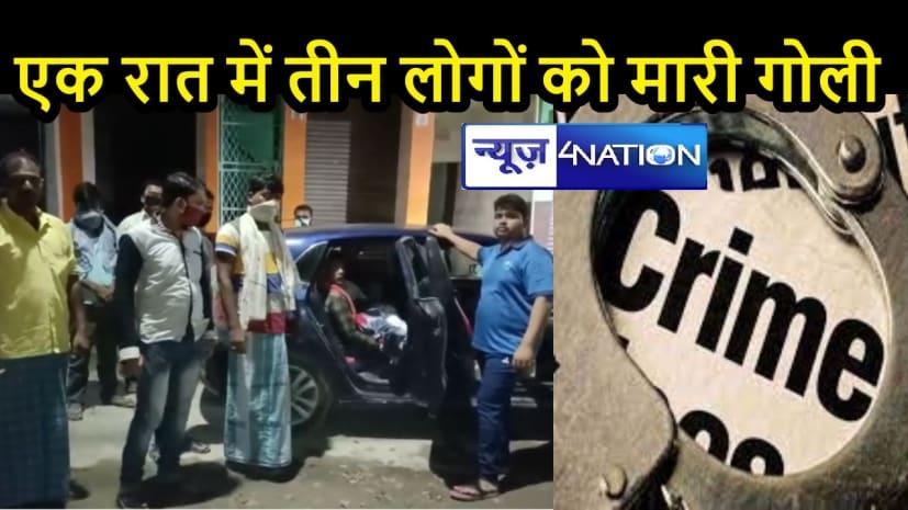 BIHAR CRIME: समस्तीपुर में अपराधियों का तांडव! तीन लोगों को मारी गोली, एक व्यक्ति की हुई मौत