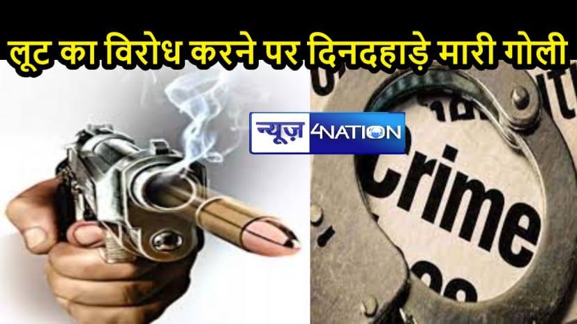 BIHAR CRIME: अपराधियों ने दिनदहाड़े युवक को गोली मारकर लूट लिए 63 हजार रुपए, पुलिस जांच में जुटी