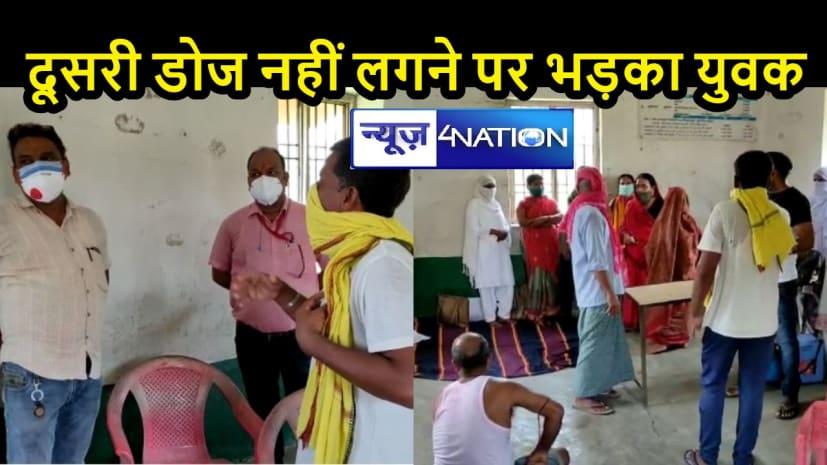 BIHAR NEWS: टीकाकरण के दौरान ग्रामीण भड़के, स्वास्थ्य कर्मियों पर लगाया दिग्भ्रमित करने का आरोप