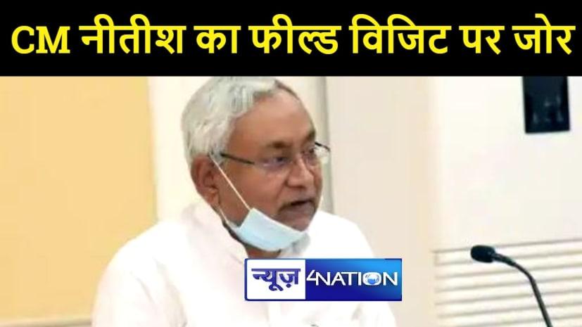 CM नीतीश का फील्ड विजिट पर जोर: इंजीनियर-अधिकारियों को दिया टास्क- सड़कों के मेंटेनेंस पर दें ध्यान