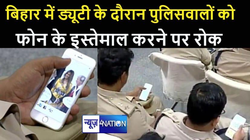 बिहार पुलिस की छवि हो रही धूमिल: ड्यूटी के दौरान पुलिसकर्मी नहीं करेंगे मोबाइल का प्रयोग,सोशल मीडिया से जुड़े तो होगी कार्रवाई