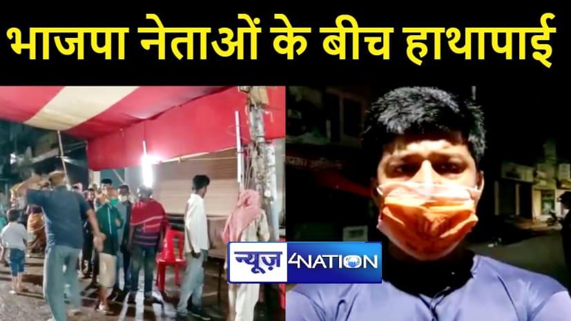 मुज़फ़्फ़रपुर में दो BJP नेताओं के बीच भिड़ंत मे चली थप्पड़, भाजपा के अनुशासन की खुल गई पोल