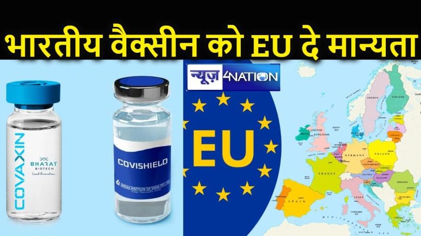 कोविशील्ड और कोवैक्सीन को लेकर ईयू को भारत की दो टूक, मान्यता नहीं दी तो हम नहीं मानेंगे आपका सर्टिफिकेट