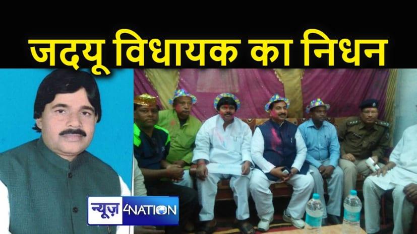 BIG BREAKING : जदयू विधायक के अचानक निधन से राजनीतिक गलियारे में शोक की लहर....