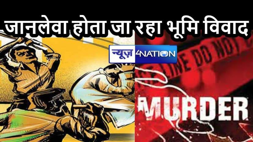 पटना में शख्स की पीट-पीटकर हत्या, जमीन विवाद में अपराधियों ने किया मर्डर...