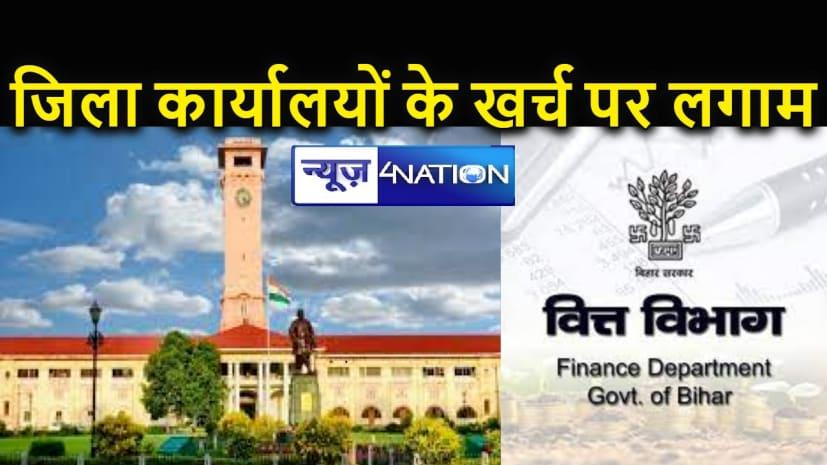 बिहार में पहली बार हुआ ऐसा : अब जिला कार्यालयों के पाई पाई के खर्च का होगा लेखा जोखा, वित्त विभाग ने कर दी है ऐसी व्यवस्था