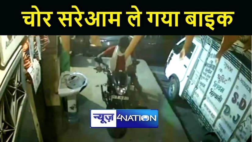 गया में चोरों का आतंक, दरवाजे पर खड़ी बाइक की चोरी, वारदात सीसीटीवी कैमरे में कैद