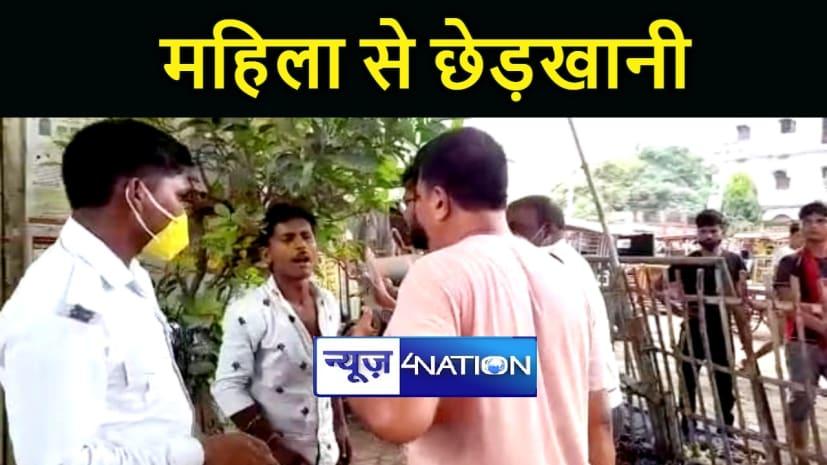 BIHAR NEWS : चलती ऑटो में युवक ने किया महिला से छेड़खानी, लोगों ने की पिटाई, पुलिस के किया हवाले