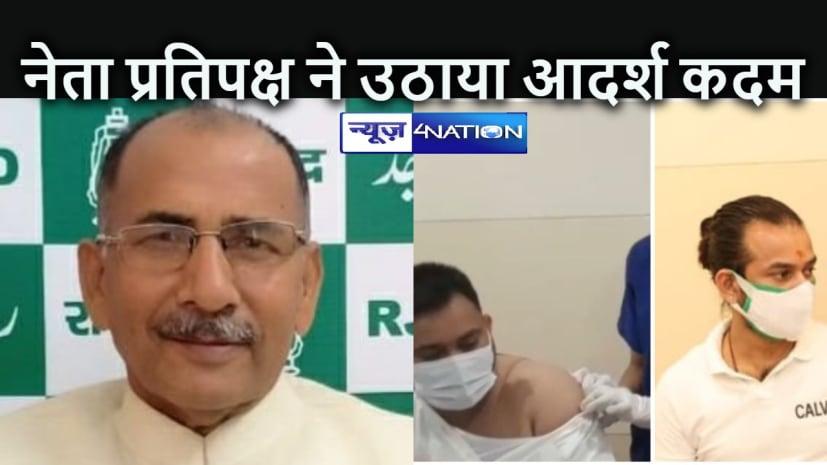 BIHAR NEWS: नेता प्रतिपक्ष ने मुफ्त वैक्सीन लेकर गरीबों की हकमारी नहीं की, स्पुतनिक वैक्सीन लेना आदर्श कदम: राजद