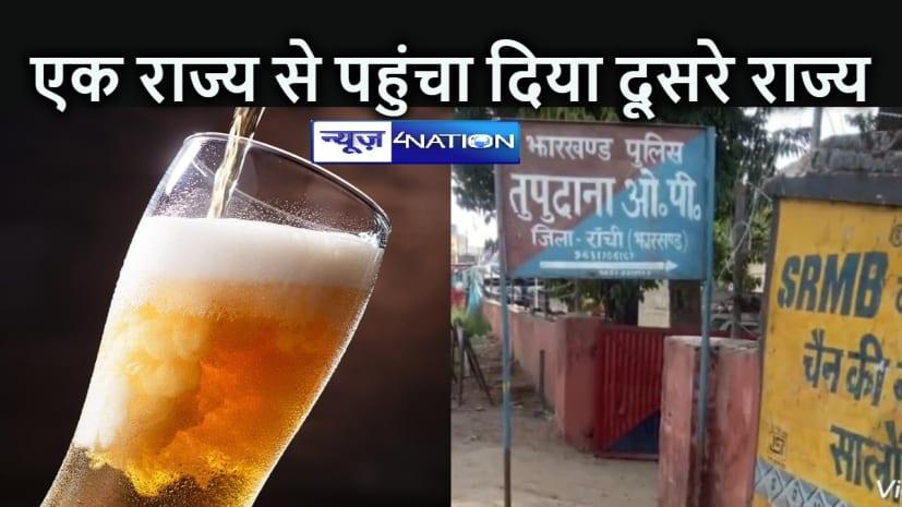 JHARKHAND NEWS: धंधेबाजों की हिमाकत: एक्सपायर हो चुके बियर को नष्ट करने के लिए भेजा जाना था तुपुदाना, पहुंचा दिया बिहार के अररिया, दो गिरफ्तार
