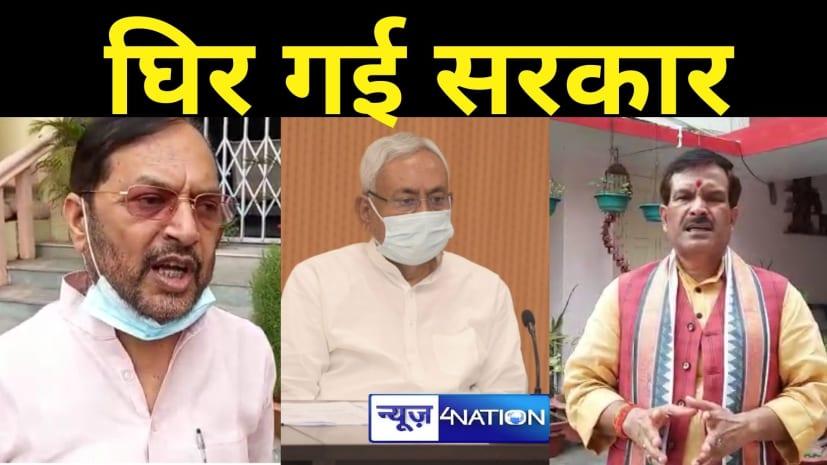 अपनों से ही घिर गई सरकार! राजद का CM नीतीश पर बड़ा हमला, चारो ओर है भ्रष्टाचार, अब क्या कहेगी सुशासन की सरकार?