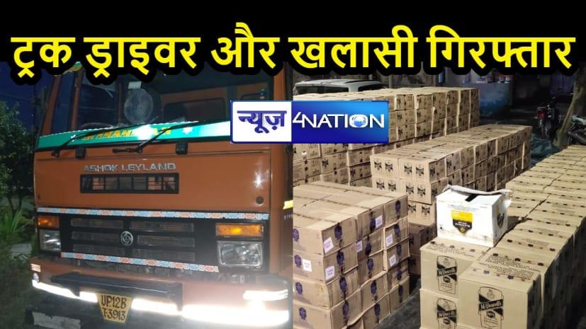 तस्करी का 'खतरनाक' तरीकाः 'आर्मी ऑन ड्यूटी' लिखे ट्रक से हो रही थी शराब की ढुलाई, 20 लाख मूल्य की खेप बरामद