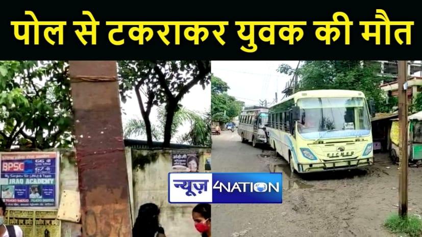 BIHAR NEWS : बस की खिड़की से युवक ने निकाला सर, पोल से टकराकर हुआ चकनाचूर, मौके पर हुई मौत